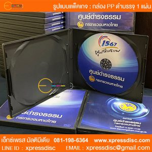 CD PP Box