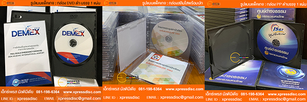 Package CD DVD